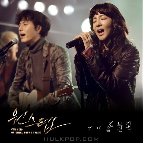 Kim Bo Kyung – One Step OST Part.1