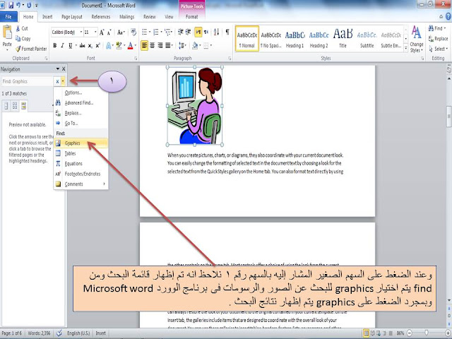 how to find and replace in microsoft word