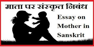 Essay on Mother in Sanskrit
