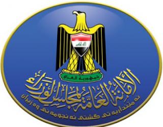 الأمانة العامة في مجلس الوزراء العراقي تقرر التحقيق مع جميع الموظفين المشاركين في استفتاء كردستان