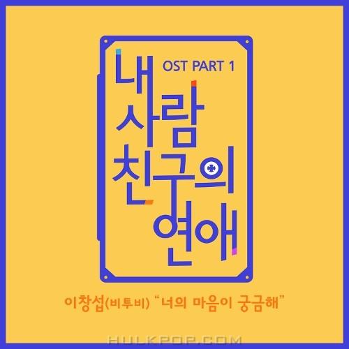 LEE CHANGSUB – My Love My Friend OST Part.1