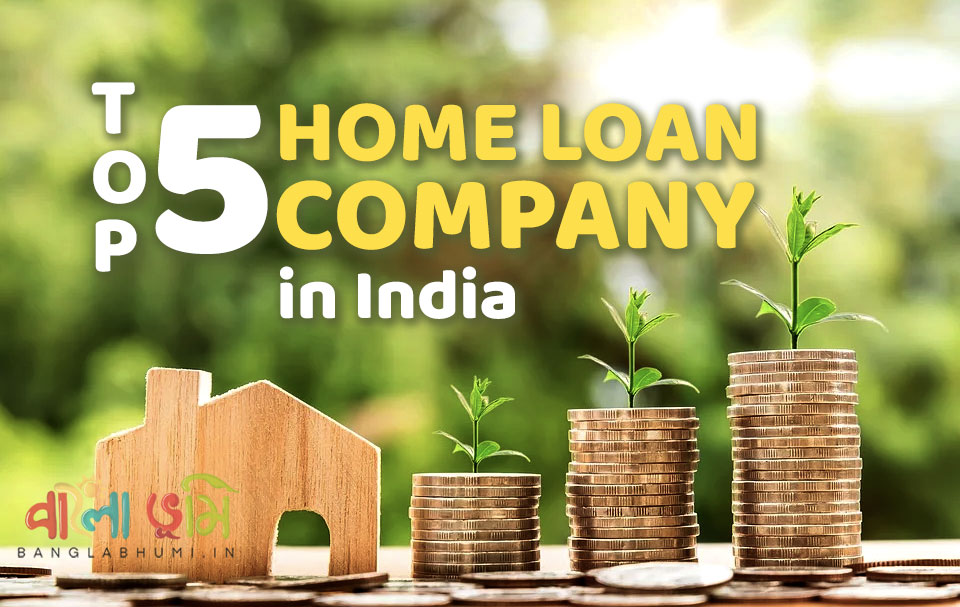 Top 5 Home Loan Company in India, Lets Know Everything in Bengali