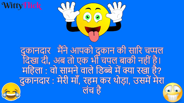 Hindi Chutkula ~ Most Funny Chutkula Wallpaper In Hindi (हिंदी चुटकुला)