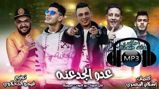 حمو بيكا - مهرجان عدو الجدعنه - توزيع فيجو الدخلاوي MP3 2019