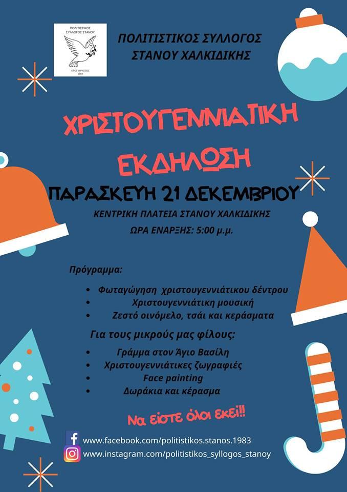 Χριστουγεννιάτικη εκδήλωση στο Στανό