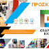 Graphica 2019: Η μεγαλύτερη έκθεση Γραφικών Τεχνών & Οπτικής Επικοινωνίας έρχεται τον Φεβρουάριο