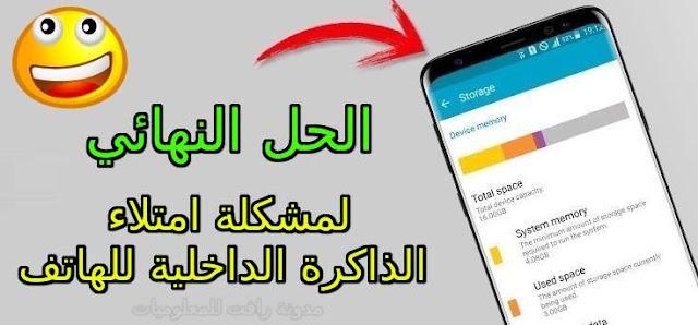http://www.rftsite.com/2019/01/resolve-the-internal-memory-problem-Android.html