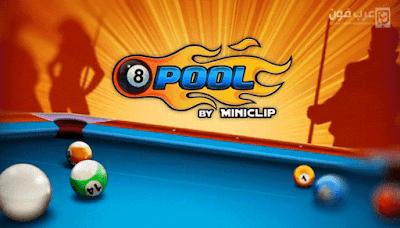 تحميل لعبة Ball Pool 8 Mod مهكرة للاندرويد مجانا