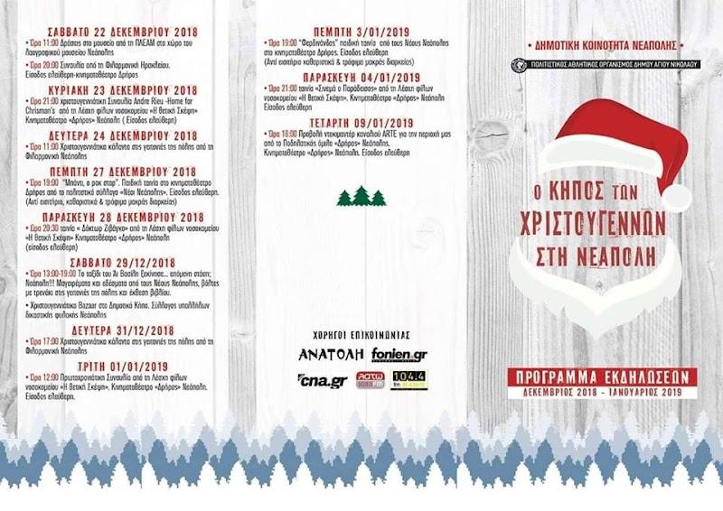 Ζήστε υπέροχες γιορτινές στιγμές στον παραμυθένιο κόσμο της Νεάπολης Λασιθίου(δείτε όλο το πρόγραμμα)