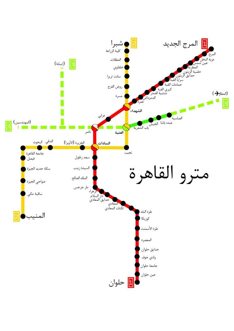 خريطة محطات مترو أنفاق القاهرة Cairo Metro Map مجلة رحالة