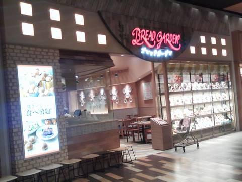 外観2 ブレッドガーデンmozoワンダーシティ店