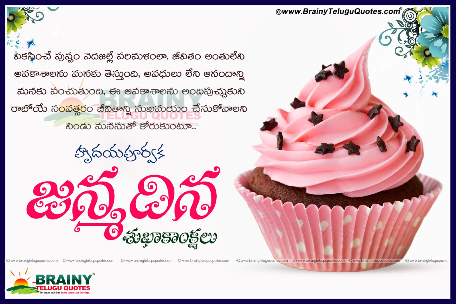 Telugu happy birthday greeting in telugu with birthday kavithalu telugu nice birthday photo comments famous telugu birthday wishes in telugu language awesome telugu birthday greetings for sir telugu birthday greetings m4hsunfo