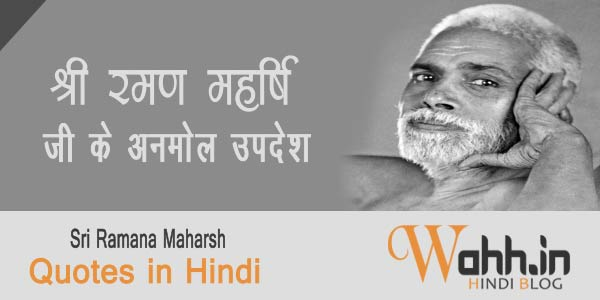 20-Ramana-Maharshi-Quotes-in-Hindi