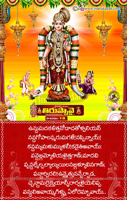 Telugu tiruppavai, best Telugu Tiruppavai Paasuraalu, Tiruppavai 18th Day paasuram with meaning in Telugu