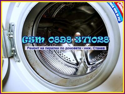 Ремонт на перални, ремонт на перални по домовете, ремонт на перални в София, ремонт на битова техника, майстор