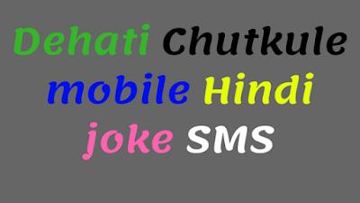 Dehati Chutkule - हिंदी में मजेदार चुटकुले चटपटे हिंदी चुटकुले गर्लफ्रेंड - बॉयफ्रेंड के चुटकुले