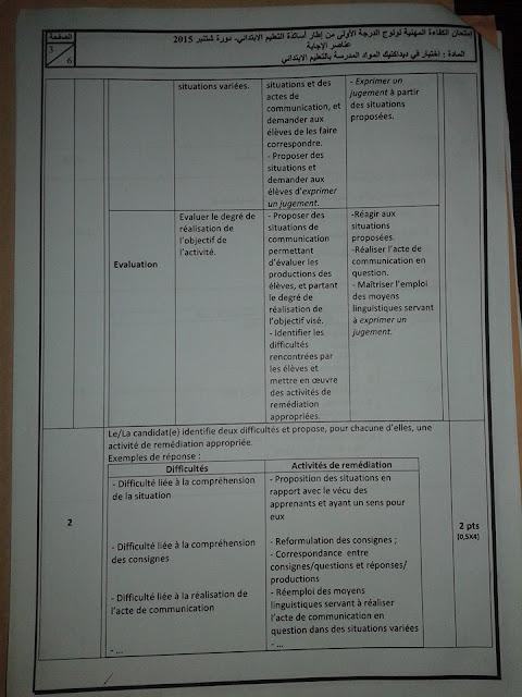 عناصر الإجابة الخاصة بامتحان الكفاءة المهنية الدرجة الأولى- اختبار ديداكتيك المواد المدرسة بالتعليم الابتدائي