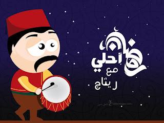 رمضان احلى مع ريتاج