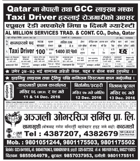 Jobs in Qatar Taxi for Nepali, Salary Rs 42,170