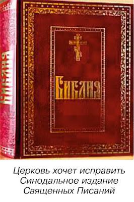 Библия РПЦ