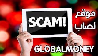 موقع GlobalMoney