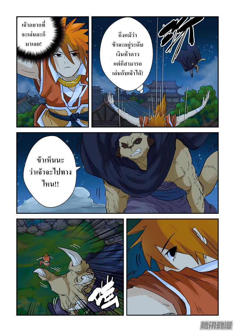 อ่านการ์ตูน Tales of Demons and Gods 132 ภาพที่ 7