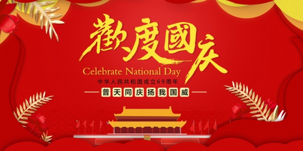 National Day advertising poster design free psd templates