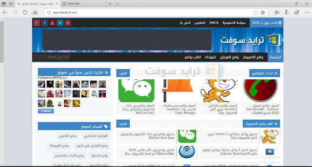 متصفح انترنت اكبلورر 2018 عربي كامل