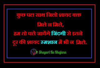 image - kuchh pal sath jilo hindi shayari by shayari ka khajana