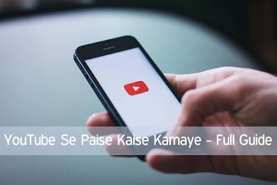 YouTube Se Paise Kaise Kamaye - Full Guide