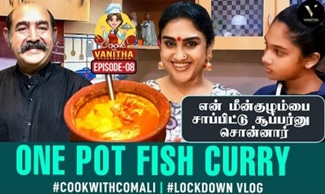 Cook with Comali fame One Pot Fish Curry | Cook with VV | Epsiode 8 | Vanitha Vijaykumar