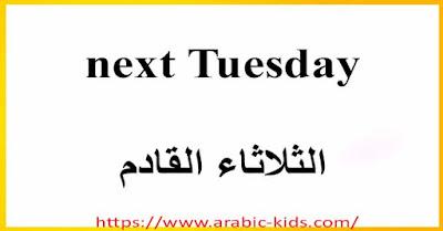 next Tuesday    الثلاثاء القادم