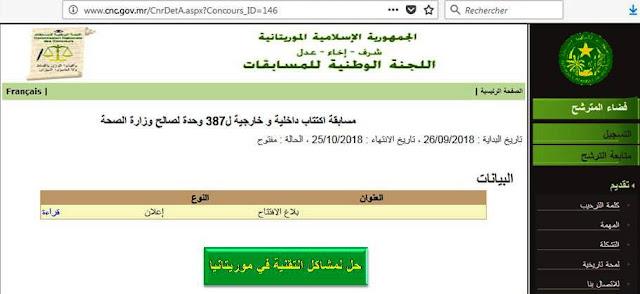 مسابقة الصحة في موريتانيا مجموعة على واتساب للمراجعة، كيف تدخلها؟