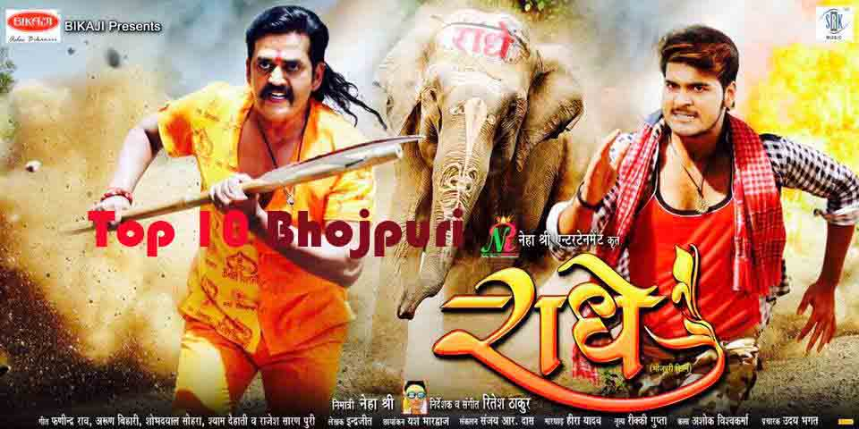 First look Poster Of Bhojpuri Movie Radhe. Latest Feat Bhojpuri Movie Radhe Poster, movie wallpaper, Photos