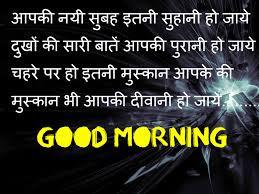 good-morning-hindi-shayari-status-dp