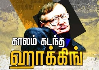 How great is Stephen Hawking?- Experts sharing their memories!