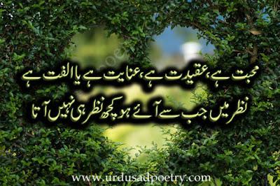 Mohabbat Hay,aqeedat Hay,inayat Hay