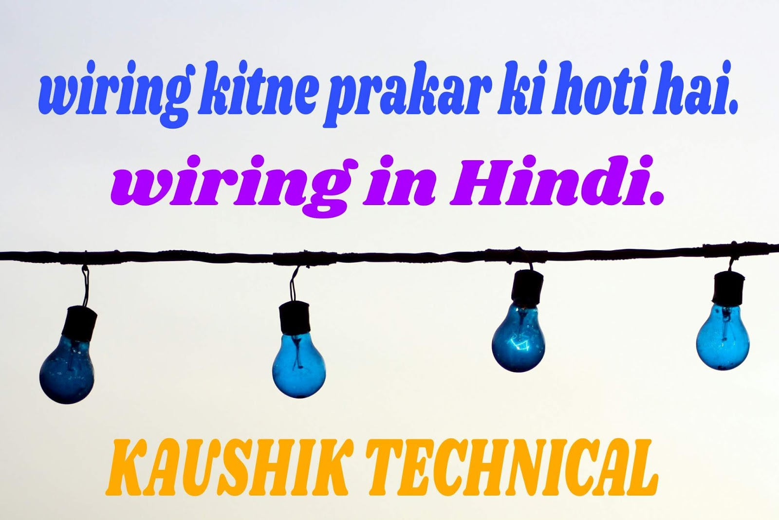 House wiring kaise kare house wiring in hindi kaushik technical house wiring kaise kare house wiring in hindi ccuart Image collections