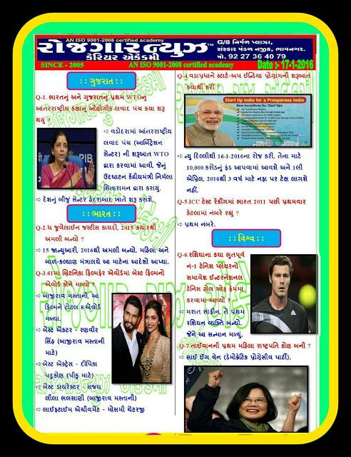 Current Affairs Pdf In Gujarati