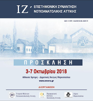Μέχρι την Κυριακή η ΙΖ' Επιστημονική Συνάντηση Νοτιοανατολικής Αττικής