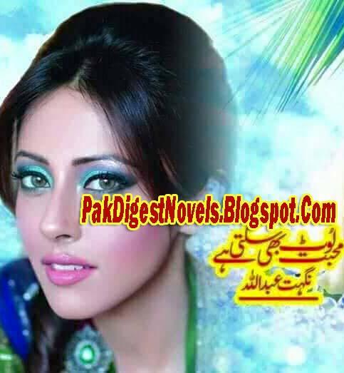 Mohabbat Loot Bhi Sakti Hai Novel By Nighat Abdullah Pdf Free Download