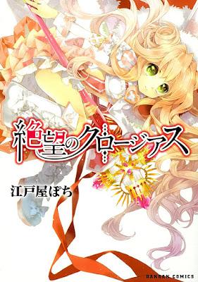 [Manga] 絶望のクロージアス [Zetsubo no Kurojiasu] Raw Download