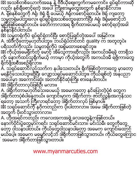 A Nyein Phyu