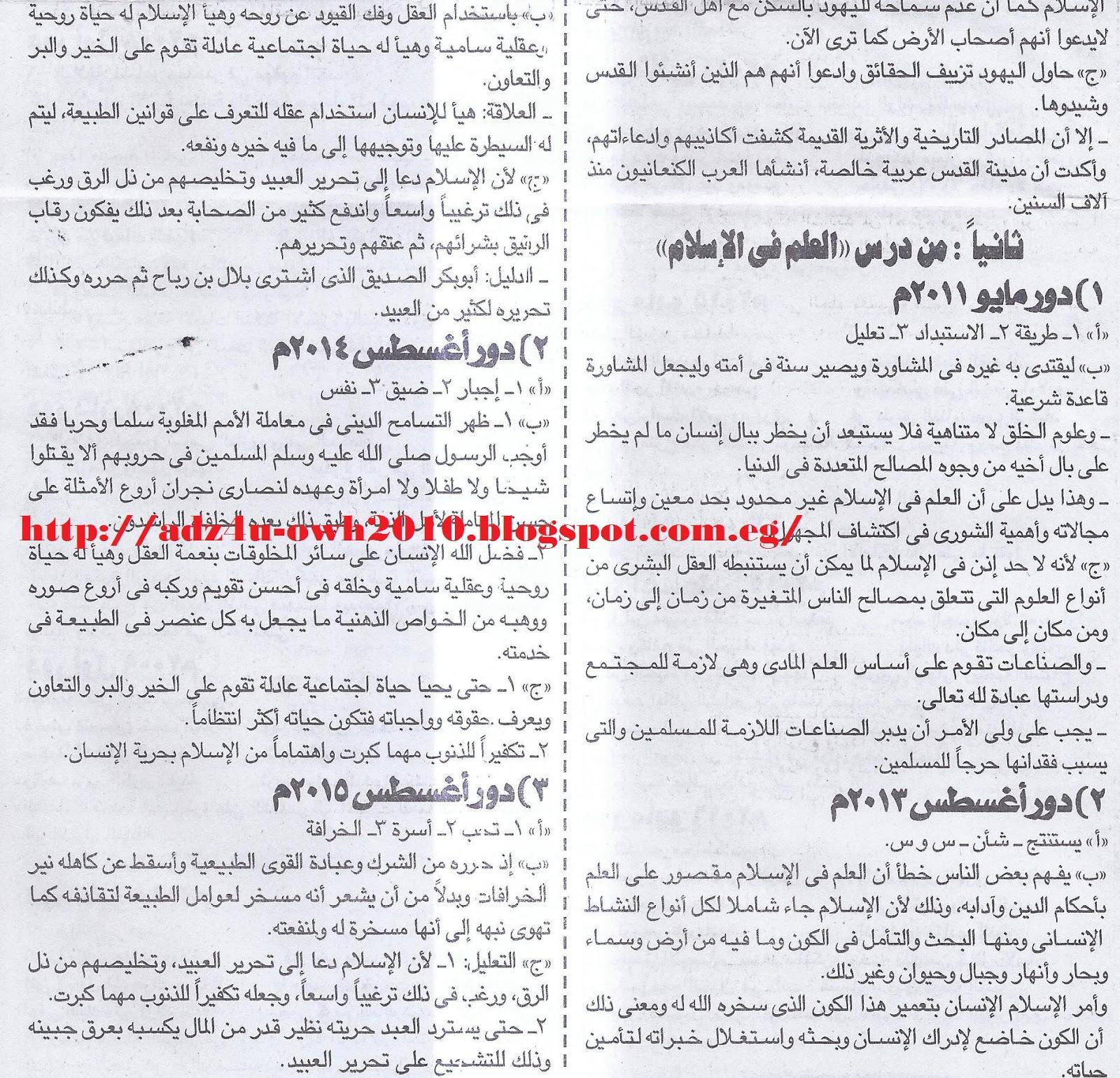 مراجعة وتوقعات ملحق الجمهورية الاخيرة في اللغة العربية للثانوية العامة 7