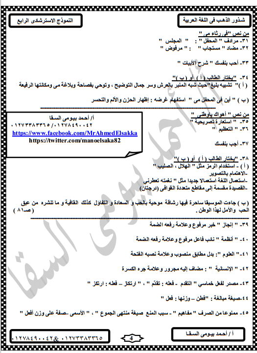 ننشر النموذجين للبوكليت 3 و 4 والواردين بامتحان اللغة العربية للثانوية العامة والاجابات النموذجية لكل منهما وفقا لتصريح مستشار اللغة العربية
