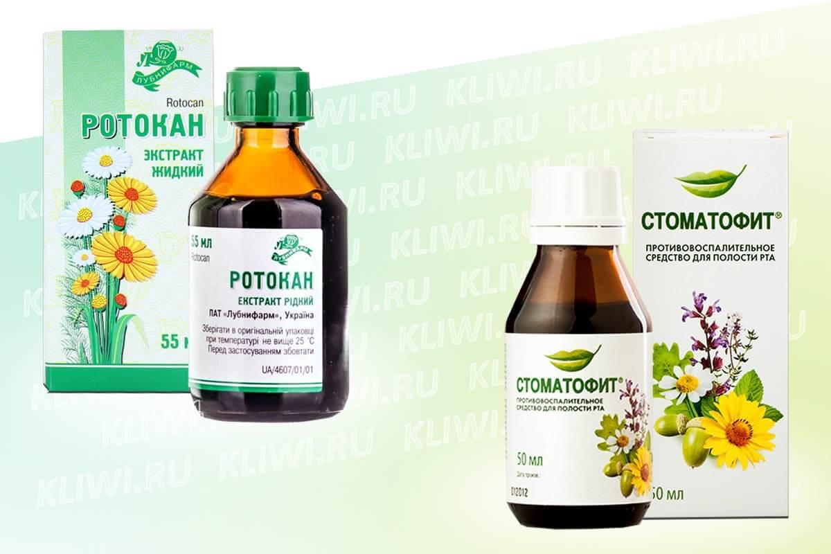 Ротокан и Стоматофит