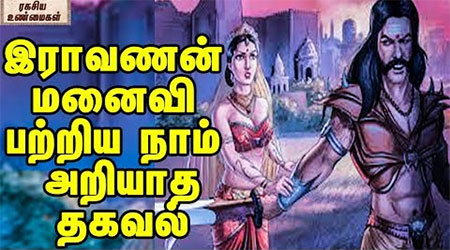 Unknown story of Ravan wife