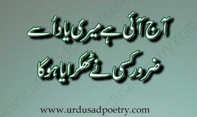 Aaj Ayee Hay Meri Yaad Usay