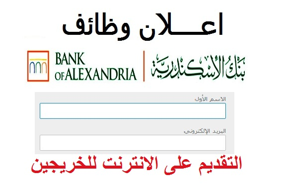 """وظائف بنك اسكندرية لفروعه بالمحافظات """" وظائف لمختلف المؤهلات """" التقديم على الانترنت - إضغط للتسجيل"""