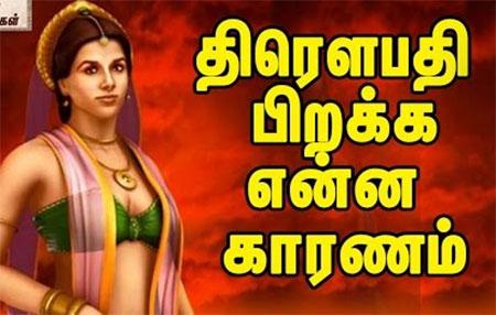 Why does droupathi born ?